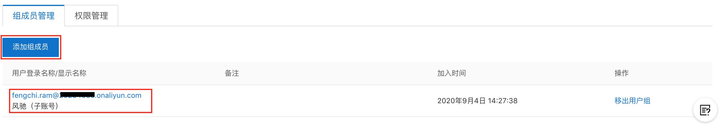 添加账号到用户组