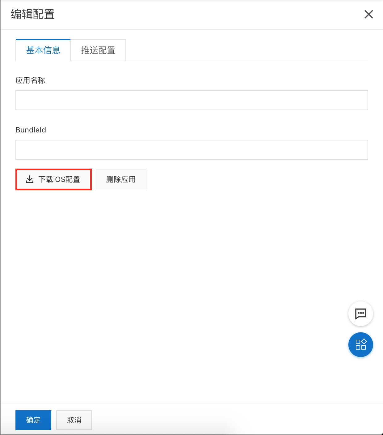 下载iOS配置文件