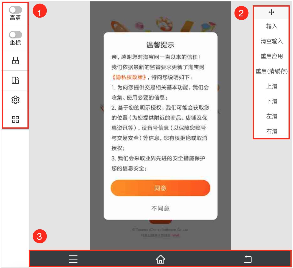 App模拟页面