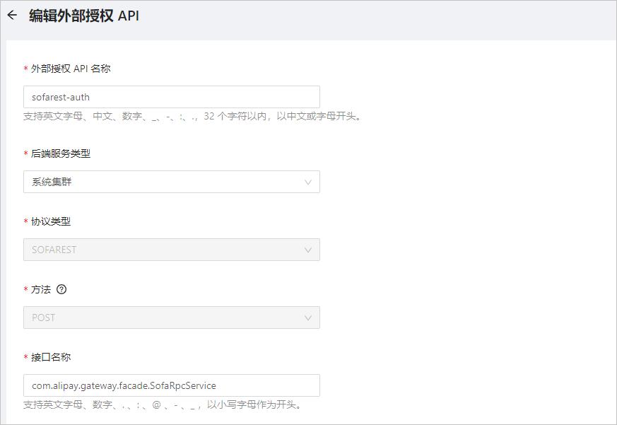 编辑外部授权 API