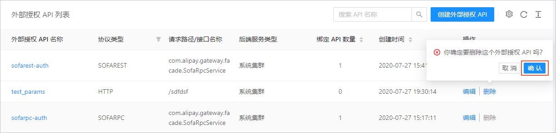 删除外部授权 API