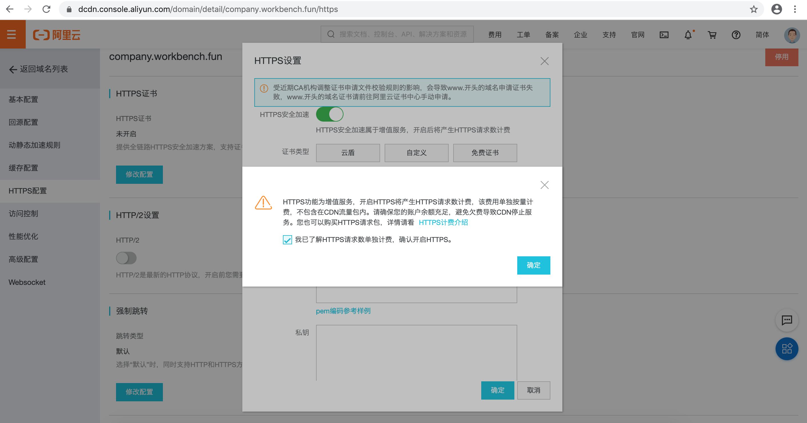 修改https 配置
