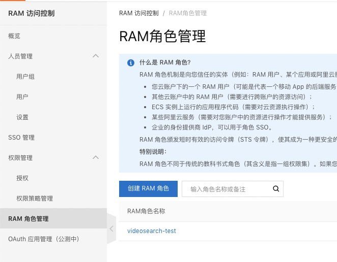 Ram角色管理