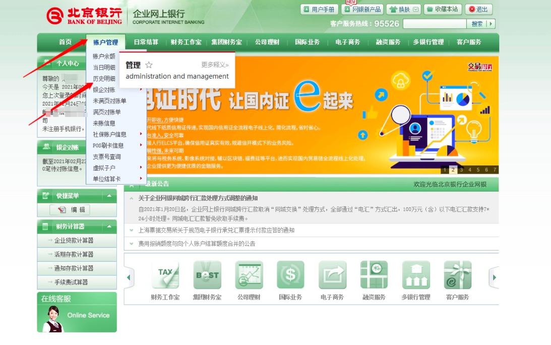 北京银行流水单导出步骤1