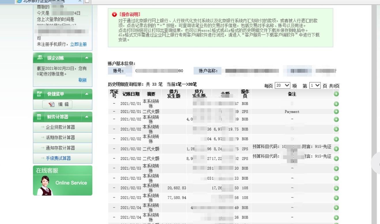 北京银行流水单导出步骤4