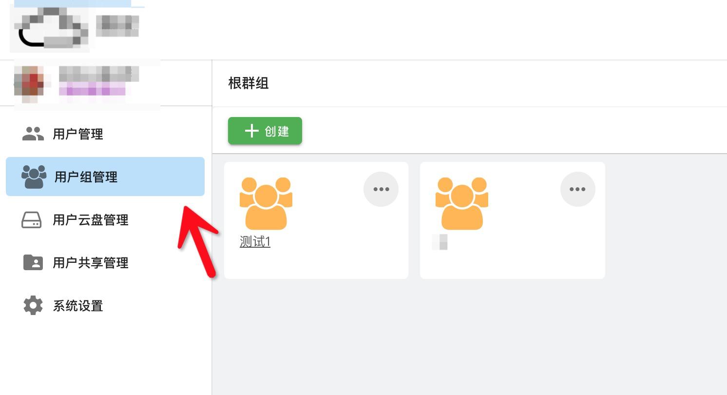支持用户组云盘(团队空间)功能