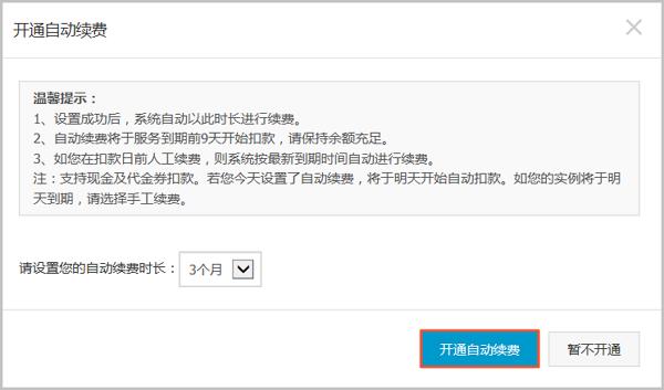 ECS_开通自动续费功能