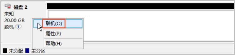 Windows 格式化数据盘_未处理的数据盘联机