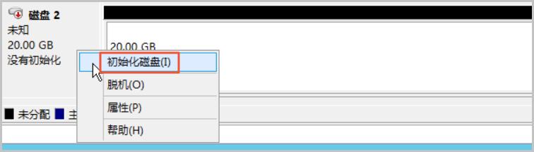 Windows 格式化数据盘_开始初始化磁盘