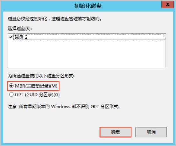 Windows 格式化数据盘 _ 选择分区形式