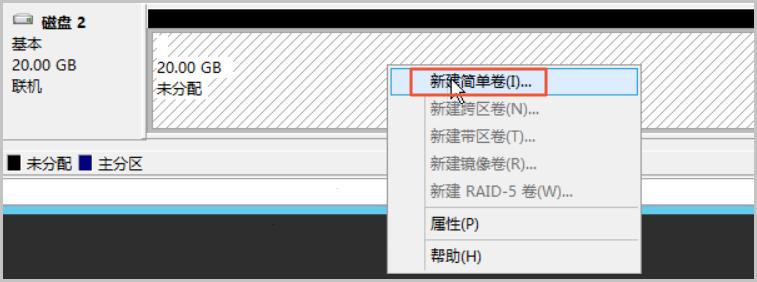 Windows 格式化数据盘 _ 新建简单卷