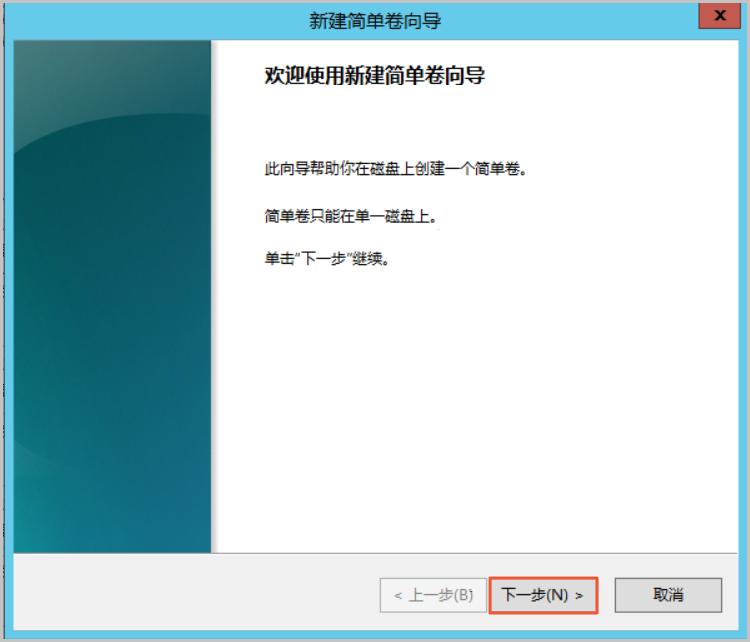 Windows 格式化数据盘 _ 新建简单卷向导 _ 开始