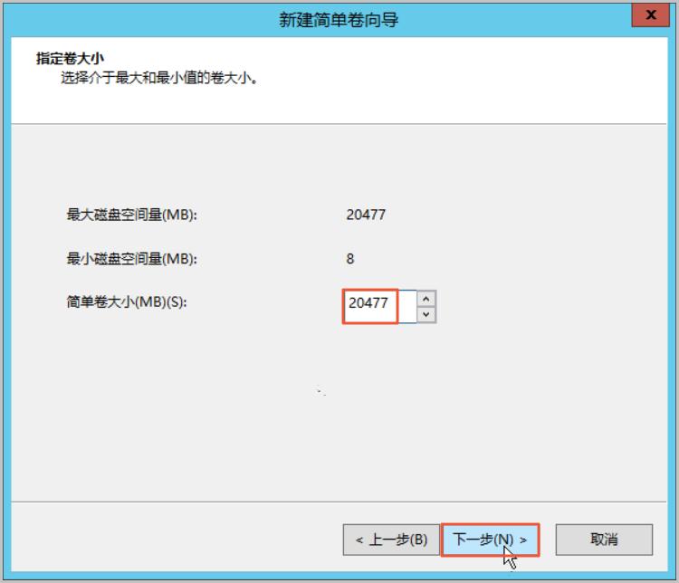 Windows 格式化数据盘 _ 新建简单卷向导 _ 指定卷大小