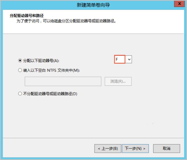 Windows 格式化数据盘 _ 新建简单卷向导 _ 指定驱动器号
