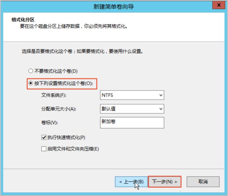 Windows 格式化数据盘 _ 新建简单卷向导 _ 指定格式化分区设置