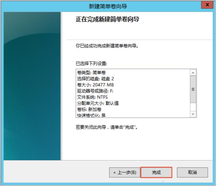Windows 格式化数据盘 _ 新建简单卷向导 _ 完成