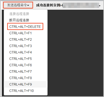 管理终端_Windows_Ctrl+Alt+Del 登录