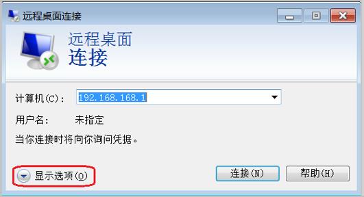 远程桌面连接 _ 显示选项