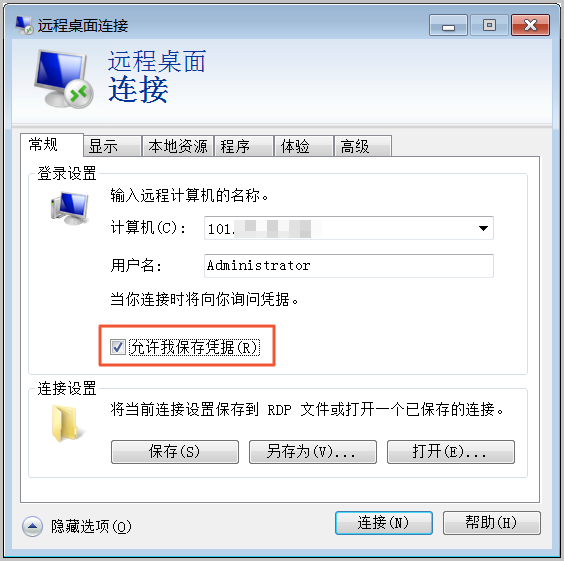 ECS _ MSTSC 远程连接 Windows 实例 _ 输入 IP 地址和用户名