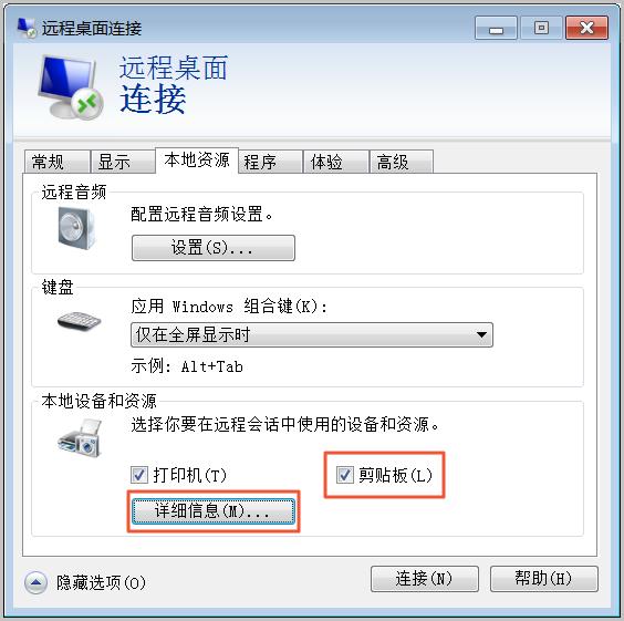 ECS _ MSTSC 远程连接 Windows 实例 _ 选择本地资源 _ 剪贴板