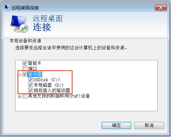 ECS  _ MSTSC 远程连接 Windows 实例 _ 选择本地资源 _ 选择驱动器