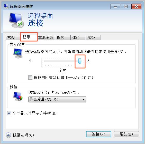 ECS _ MSTSC 远程连接 Windows 实例 _ 设置显示