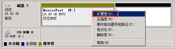 Windows_扩展卷