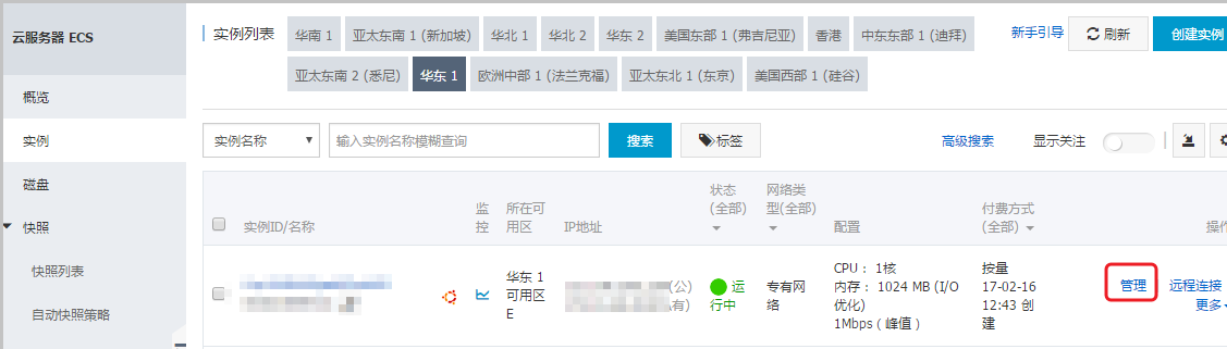 ECS_进入实例详情页