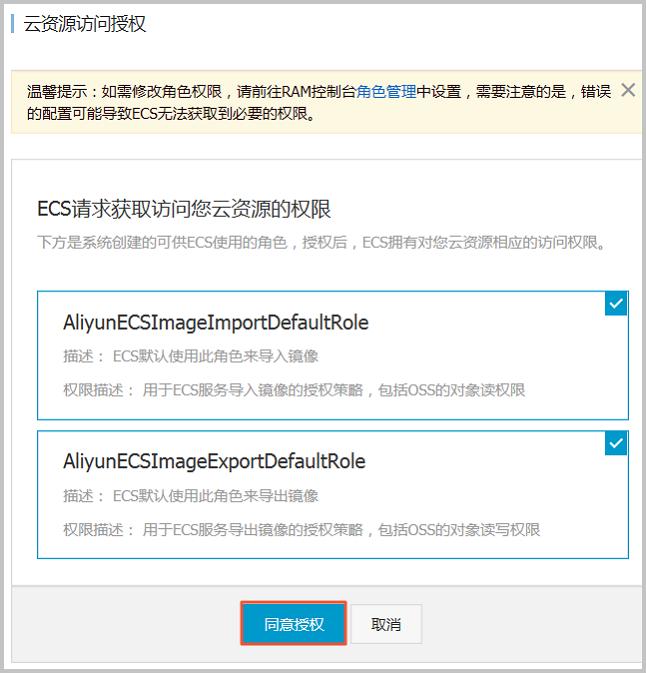 ECS_授权 ECS 服务访问 OSS 资源_同意授权