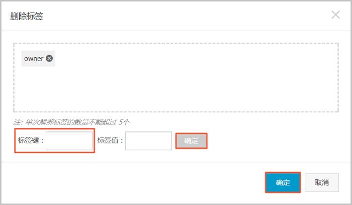 ECS_通过删除标签解绑标签