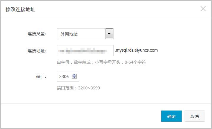 修改连接地址信息