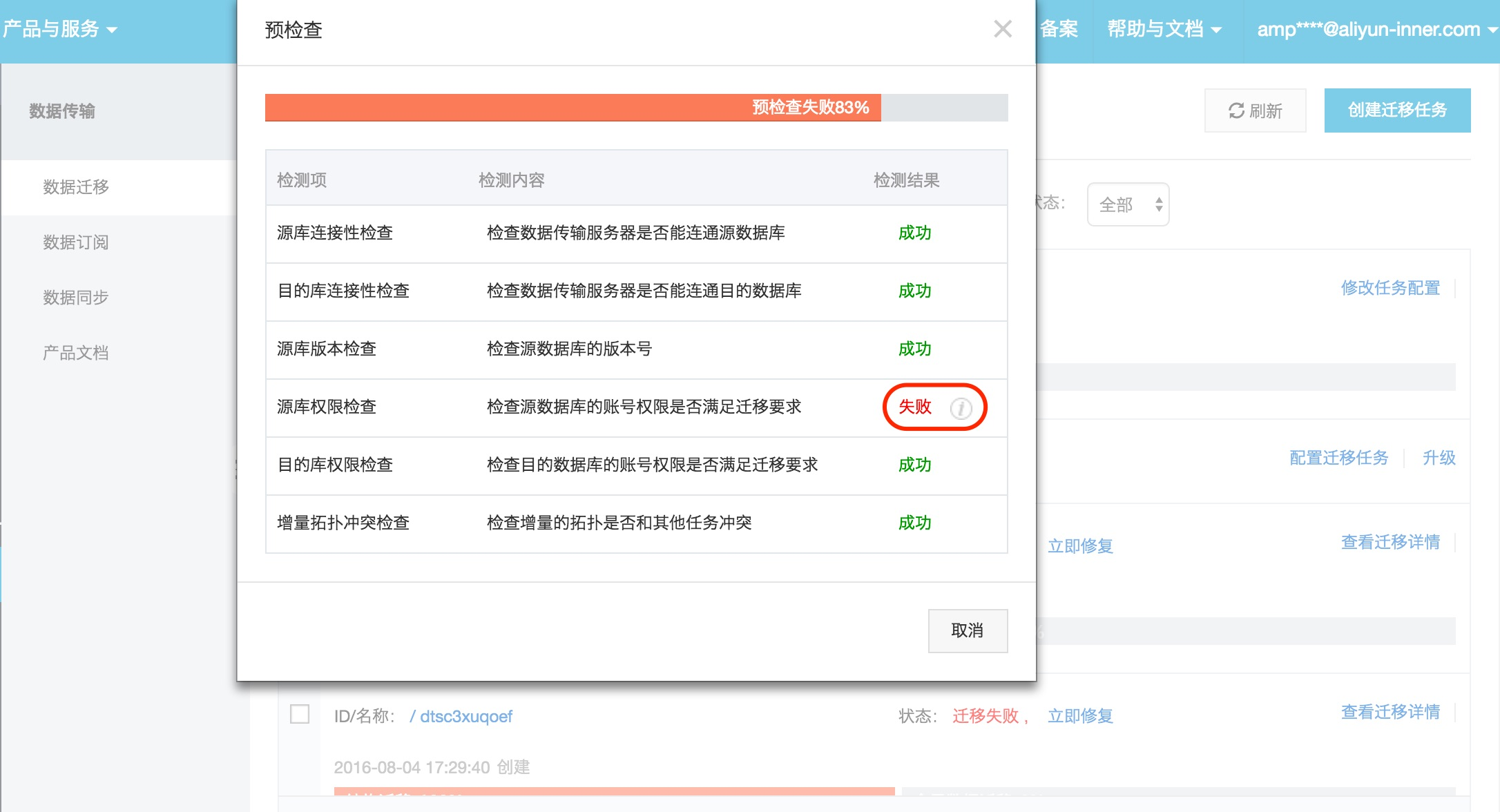 MongoDB迁移_步骤3