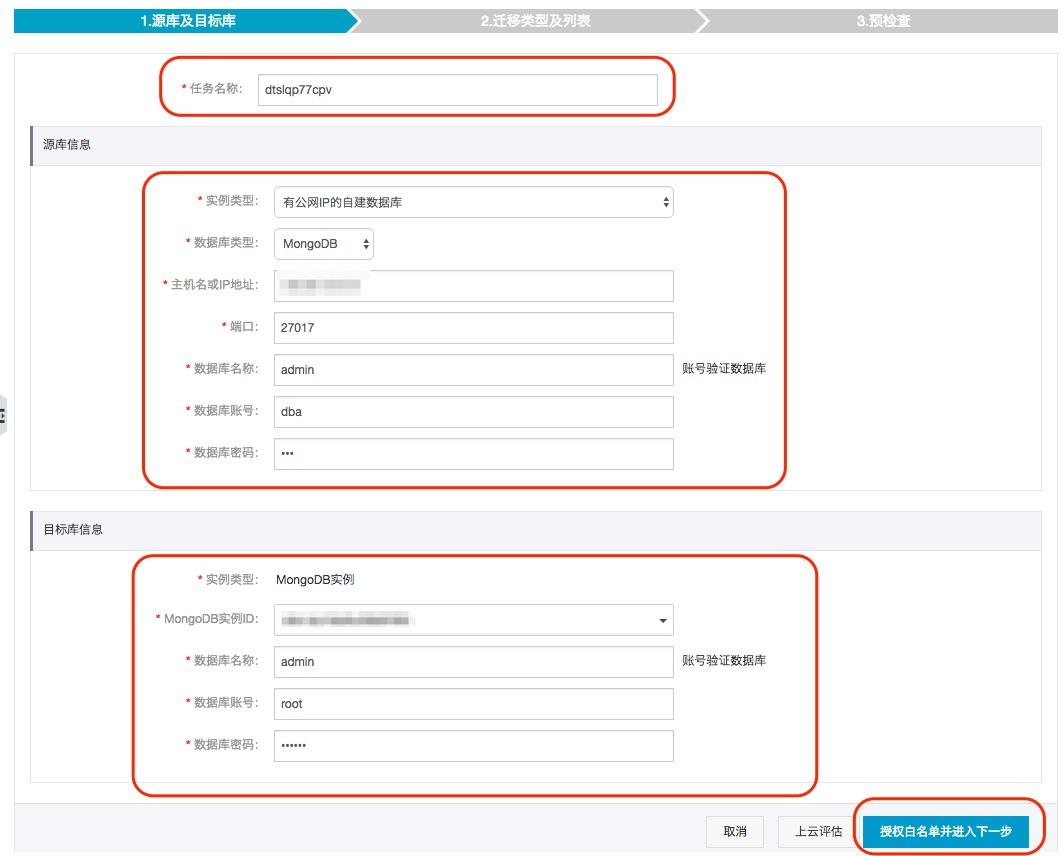 MongoDB迁移_步骤1