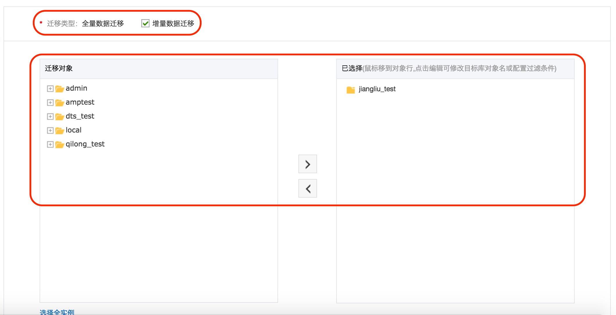 MongoDB迁移_步骤2