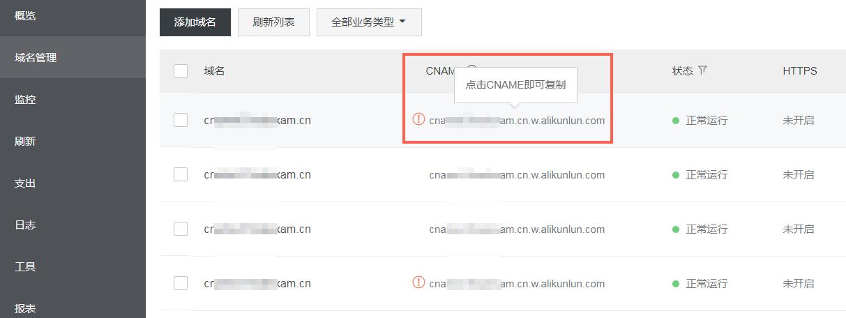 域名在腾讯云,DNSPod 配置CNAME流程详解