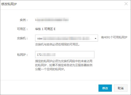 修改私网IP