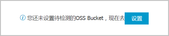 设置OSS Bucket