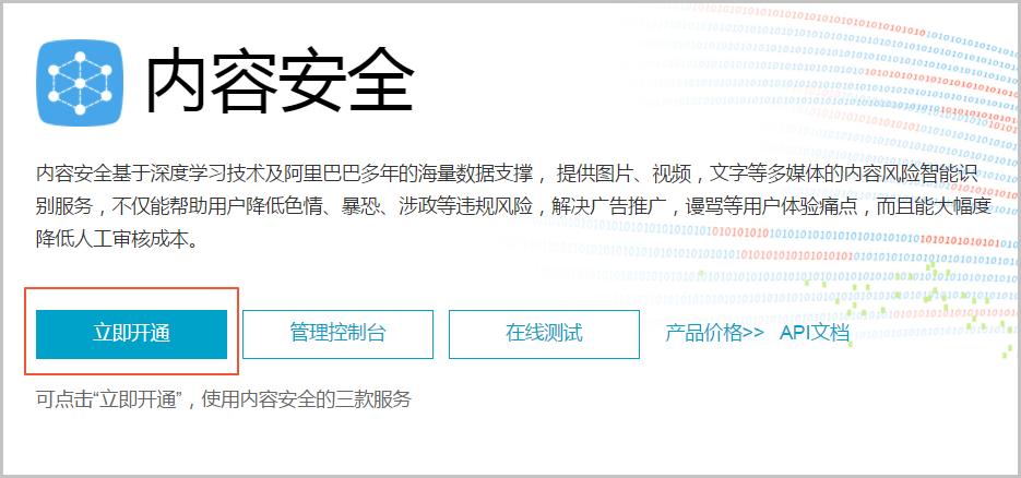 内容安全服务产品页面