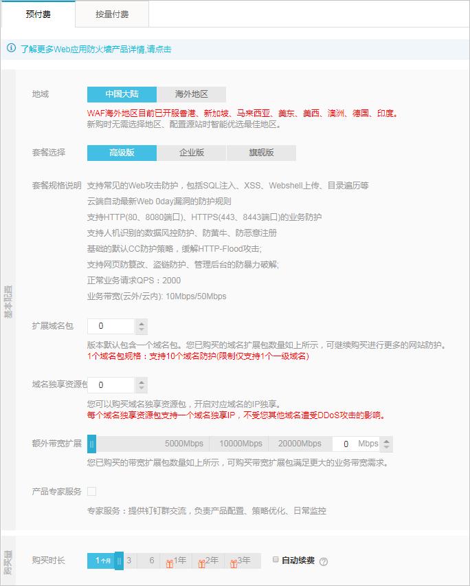 Web应用防火墙购买页面
