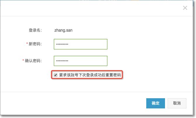设置登录密码