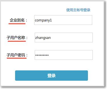 RAM 用户登录页面