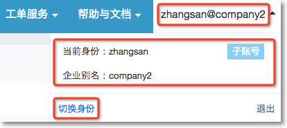RAM用户登录身份