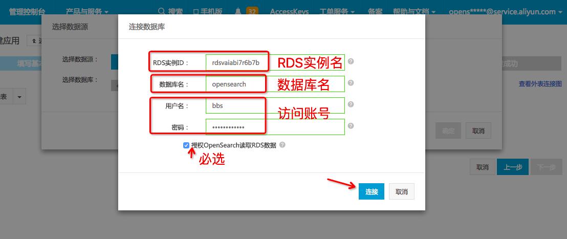 填写rds信息
