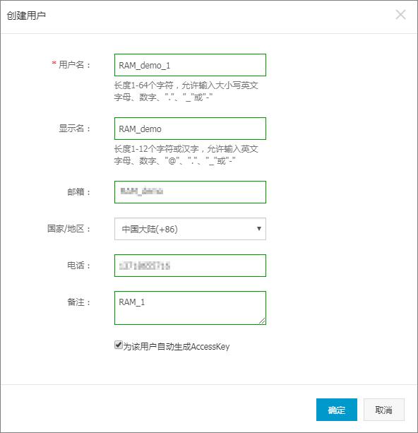 配置新建用户信息