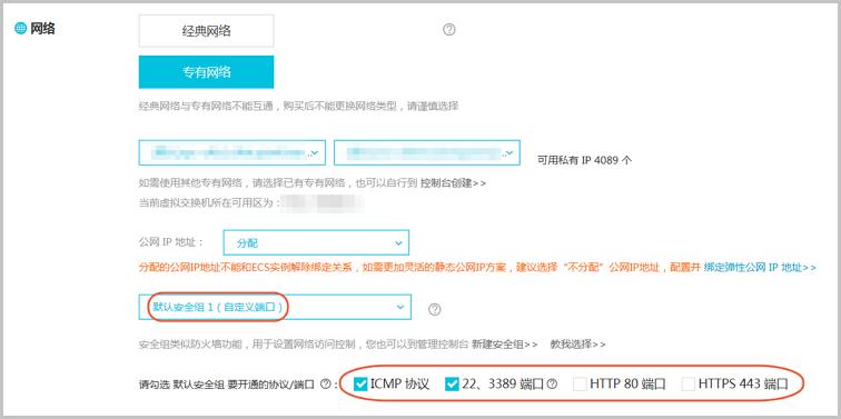 ECS _ VPC _ 默认安全组 1