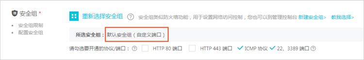 VPC_默认安全组规则