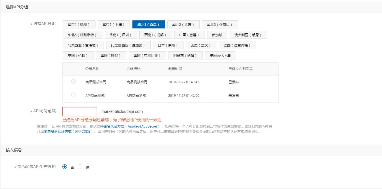 API接入信息