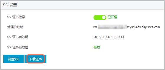 下载SSL证书