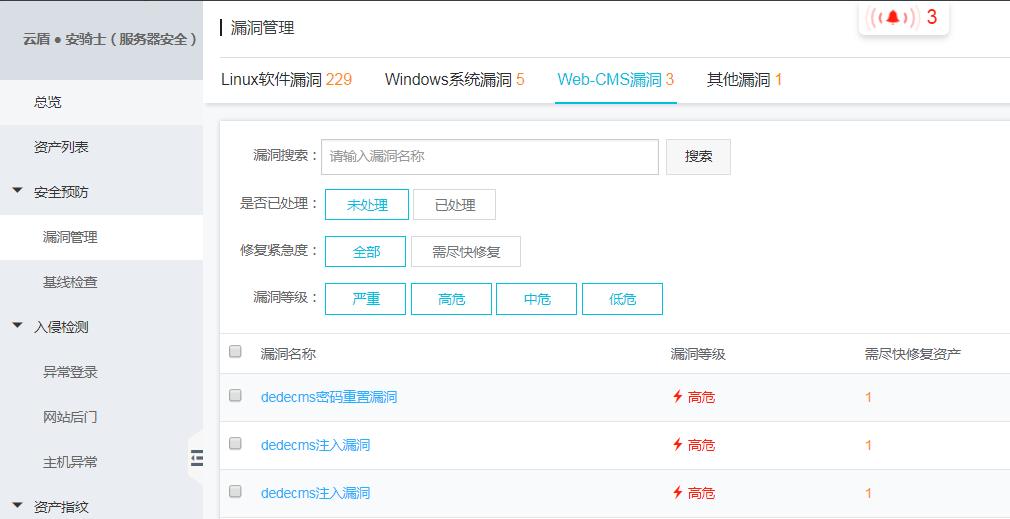 Web-CMS漏洞管理页面