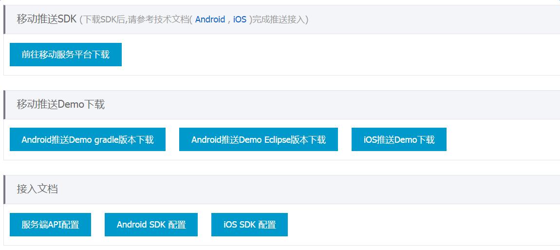 app详情